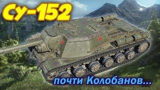 СУ-152: потный бой, мог быть Колобанов