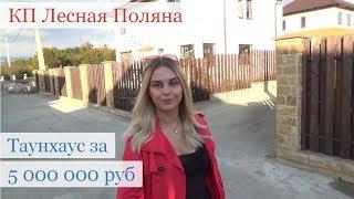 Таунхаус по цене квартиры в Сочи / КП Лесная поляна / Недвижимость в Сочи