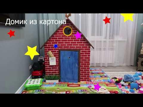 Детский домик из коробок своими руками фото