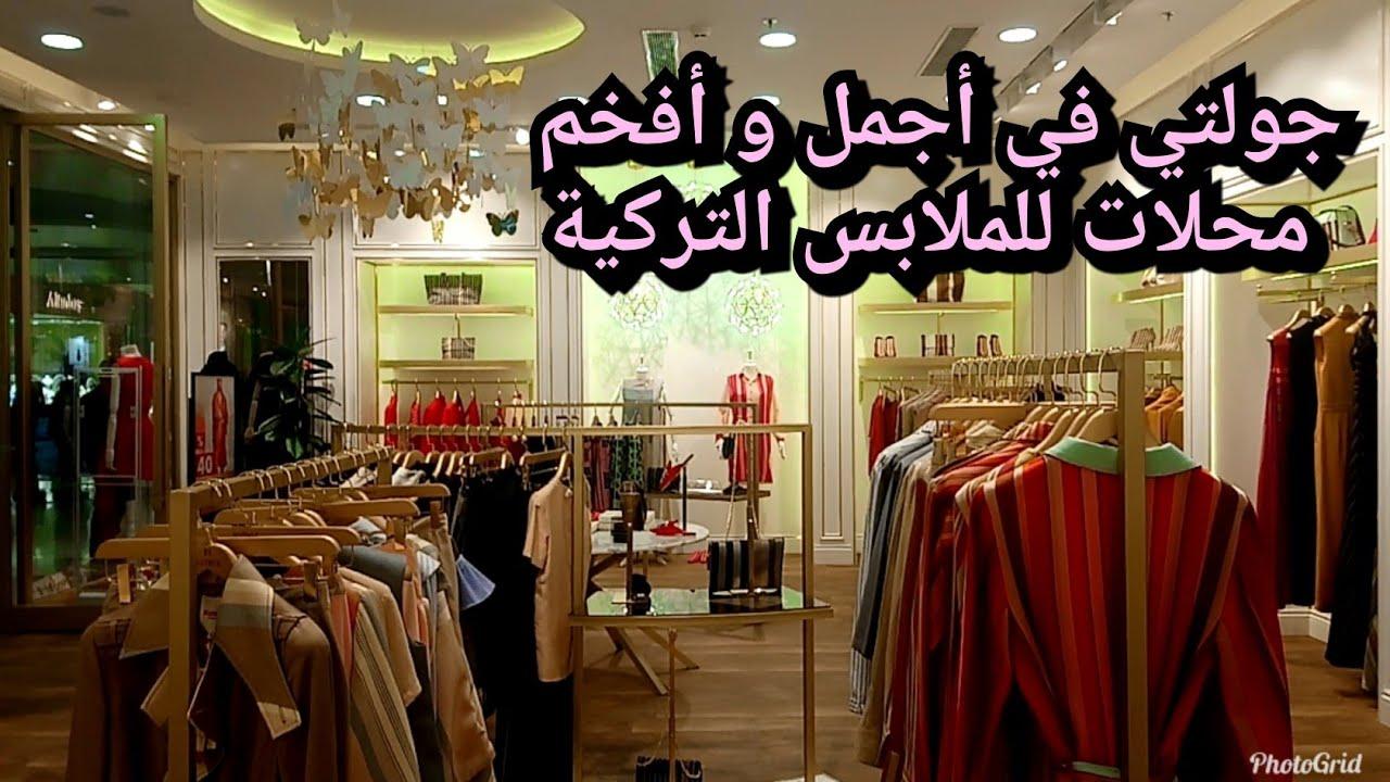 15d28ec60 جولتي في المول التركي.. لمحل الملابس التركية 2018 ملابس روووعة و لا بالخيال