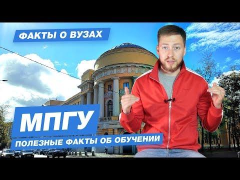 МПГУ - КАК ПОСТУПИТЬ?| Московский педагогический государственный университет - 10 фактов