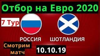 СМОТРИМ МАТЧ РОССИЯ – ШОТЛАНДИЯ. ЕВРО 2020 7 ТУР. СМОТРЕТЬ ОНЛАЙН. ПРЯМАЯ ТРАНСЛЯЦИЯ. ОБЩАЕМСЯ