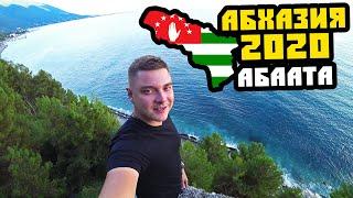 Абхазия 2020 Открыли ГРАНИЦУ Обзор и отдых в отеле АБААТА Гагра Абхазия Абаата