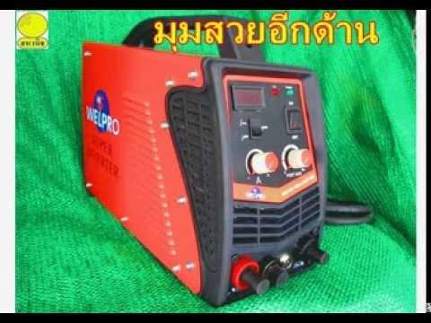 ตู้เชื่อมไฟฟ้า,เครื่องเชื่อม inverter WELPRO 3in1 3ระบบ ราคาถูก
