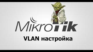 Налаштування vlan MikroTik.