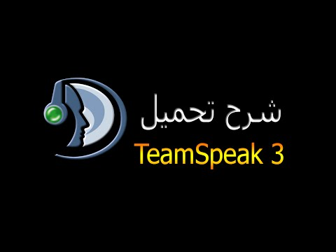 شرح :  تحميل TeamSpeak + شرح للمبتدئين
