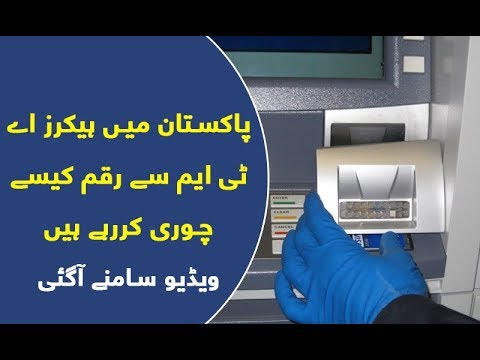 ATM Hacker data chori karty howy camera mein pakra gaya