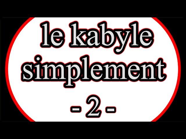 Parler kabyle simplement, vidéo 2