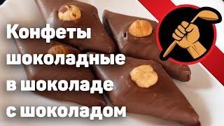 Шоколадные конфеты по мотивам рецепта бельгийского шефа - ЧУМА!
