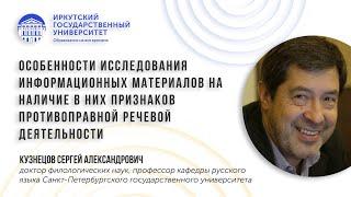 Онлайн-лекция профессора А. С. Кузнецова