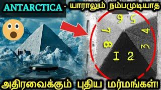 அண்டார்டிகா பற்றி யாரும் கேள்விப்படாத 5 அதிரவைக்கும் மர்மங்கள் | 5 Untold mysteries of antarctica