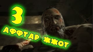 АФФТАР ЖЖОТ (Outlast: Whistleblower) #3