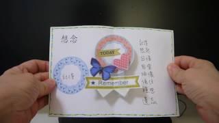 【簡易立體書】8格書+V盒支架 __之2