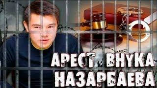 СРОЧНО Арест Внука Назарбаева в Европпе