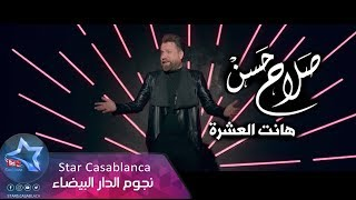 صلاح حسن - هانت العشرة (حصرياً) | 2019 | (Salah Hassan - Hanat Al3ashra (Exclusive