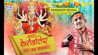 Matarani New Bhajan 2018 | माता शेरावालिये तेरी जय जयकार | by Narender Sehgal | FUll HD