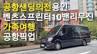 벤츠스프린터10밴리무진_공항샌딩&픽업의전_용인_…