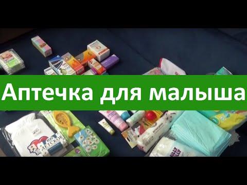 Аптечка для новорожденного/Самое необходимое по совету многодетной мамы
