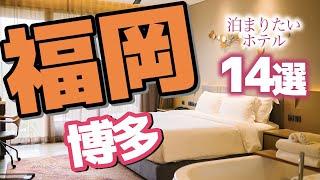 【福岡】 博多で一度泊まりたいホテル14選