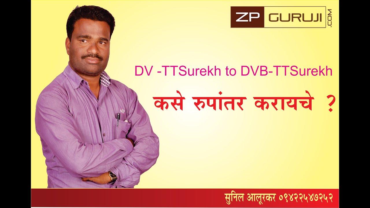 Dv-ttsurekh normal font download free fonts download.