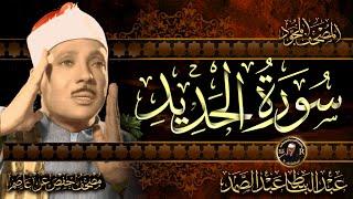 سورة الحديد كاملة ( أستمع واقرأ ) من أروع ما جود الشيخ عبد الباسط عبد الصمد | Surah Al-Hadid