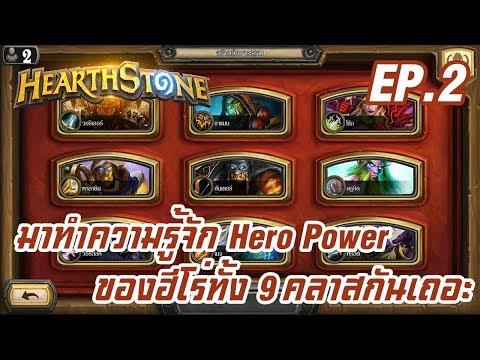 Hearthstone EP.2 มาทำความรู้จัก Hero Power ของฮีโร่ทั้ง 9 คลาสกันเถอะ