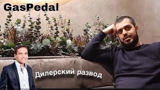 ОБМАН ДИЛЕРОВ / АВИТО /АВТО.РУ/ ДРИФТ И ЗАКОН