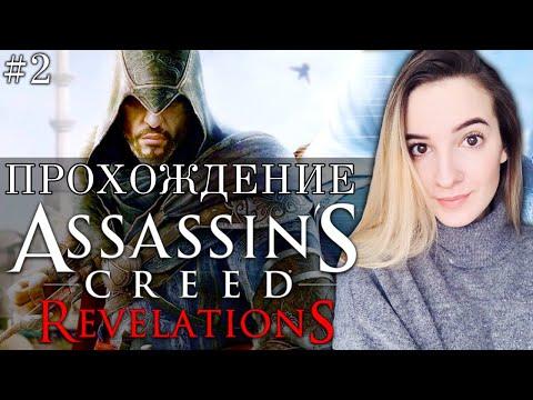 ASSASSIN'S CREED REVELATIONS | Полное Прохождение Ассасин Крид Откровения на Русском | Стрим #2