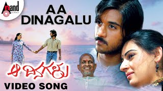 "Aa Dinagalu | ""Title Song ""| Music Mestro Ilayaraja | Chetan, Archana"