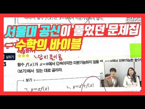 [수학] 서울대 공신은 어떤 문제집을 풀었을까 - 수학의 바이블 ★ 공신 강성태