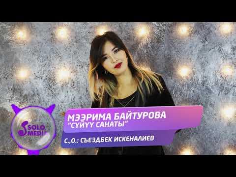 Мээрима Байтурова - Суйуу Санаты Жаныртылган Ыр
