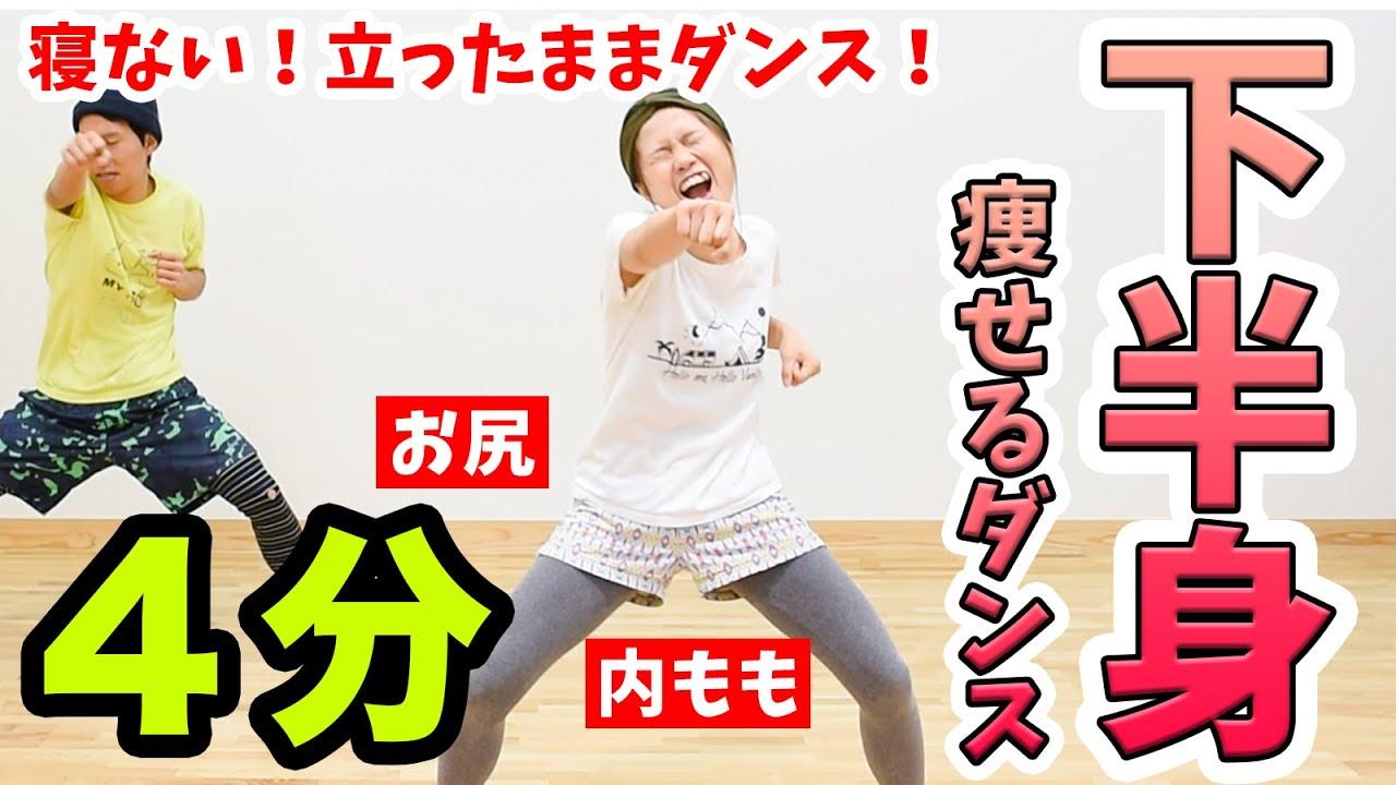 【飛ばない4分】今度こそ下半身痩せる宣言っ!「太もも」「お尻」痩せるダンス一緒に踊ろぉおお!!
