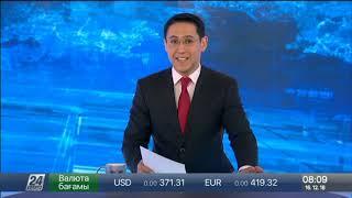 Выпуск новостей 08:00 от 16.12.2018