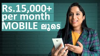 Rs.15,000+ per MONTH MOBILE ലൂടെ | NO INVESTMENT | online money - work from home | EARN KARO