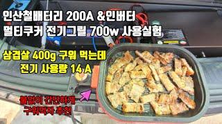 숯불없이 미니쿠커 전기그릴 700w 리뷰 삼겹살 400…