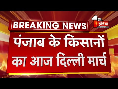 Punjab के किसानों का Delhi कूच, Haryana बॉर्डर सील, Delhi में अलर्ट