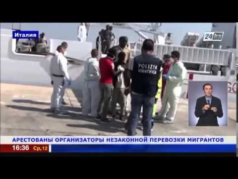 В Италии арестовали 4 организаторов незаконной перевозки мигрантов