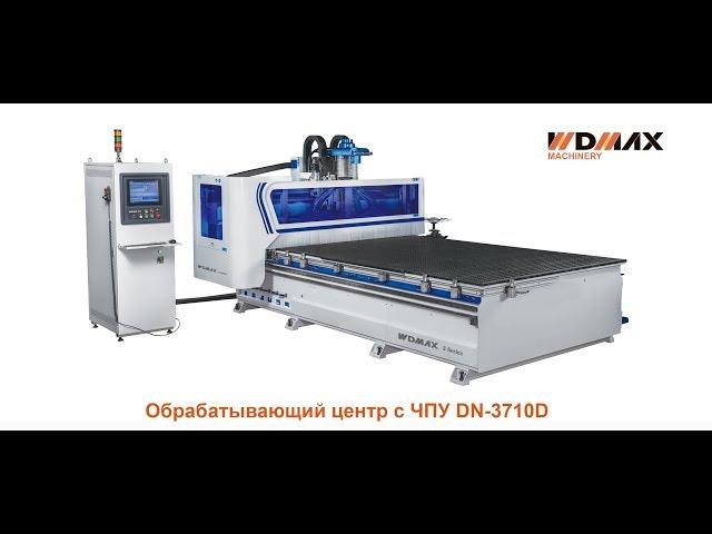 DN-3710D Обрабатывающий центр с ЧПУ от WDMAX - обработка фасада