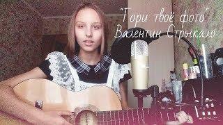 "Валентин Стрыкало - ""Гори твоё фото"" ( cover)"