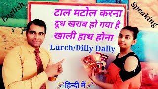 आसानी से English सीखें | English Phrases with Hindi meaning (in हिन्दी)