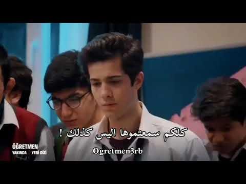 الاعلان الترويجي الرسمي الاول لـ مسلسل المعلم والعرض الاول قريباً على قناة Föx 😍🔥 #oeğretmen