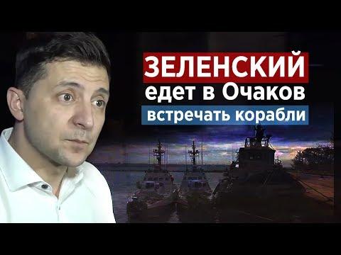 Зеленский едет в Очаков встречать украинские корабли из РФ