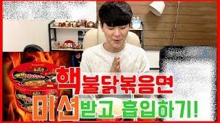 figcaption [ChocoTv]초코맨 핵불닭볶음면 2개 30초컷?? 미션받고흡입!!!(Entertainment)
