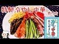 冷やし中華♪ Hiyashi Chuka♪(Japanese style Cold Ramen) の動画、YouTube動画。