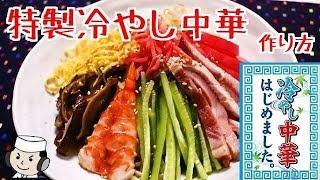 特製冷やし中華♪ Hiyashi Chuka♪(japanese Style Cold Ramen)