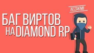 Diamond RP Sapphire | #53 | - Как заработать много денег?!!!