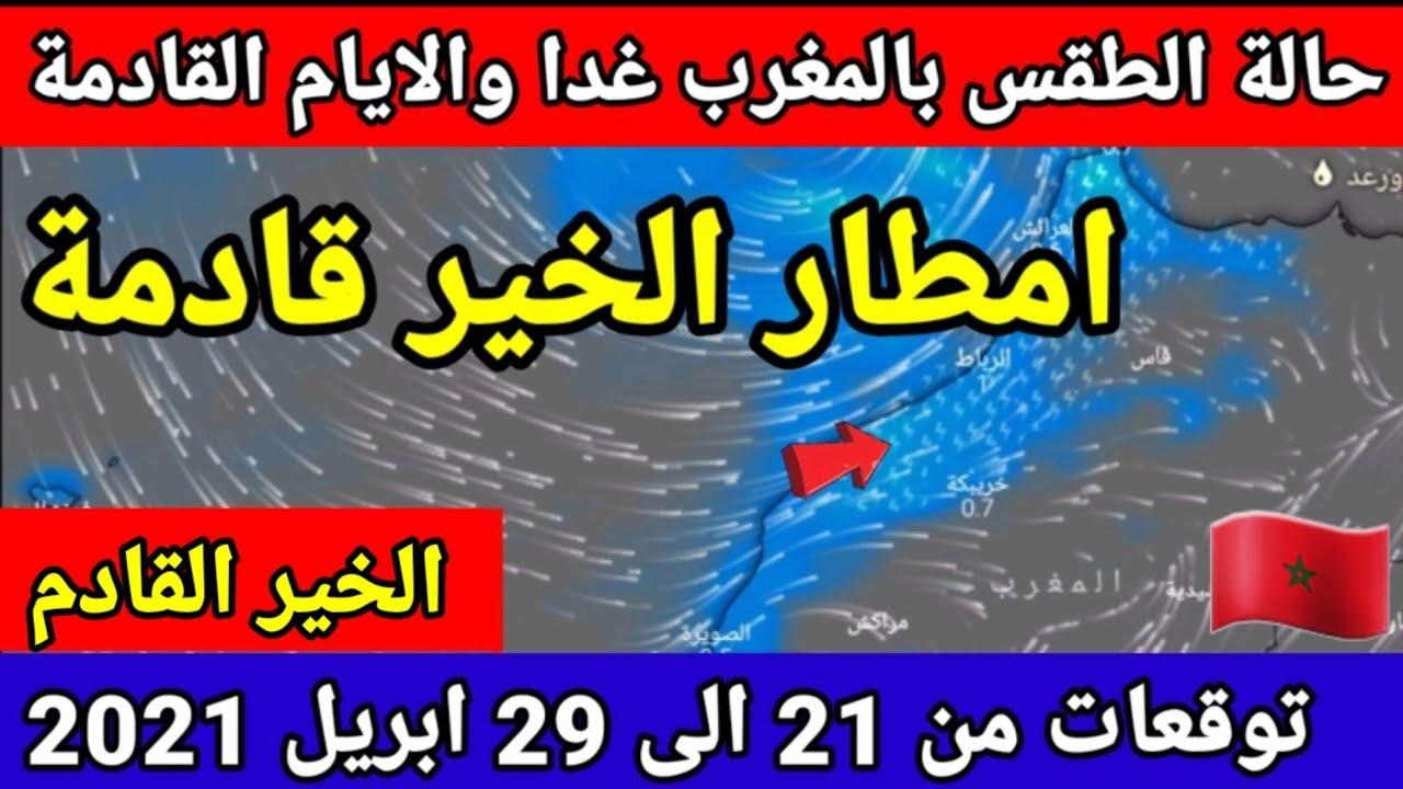 صورة فيديو : حالة الطقس بالمغرب : ليوم الاربعاء 21 ابريل 2021 ( امطار عاصفية قادمة ) والايام القادمة meteo HD