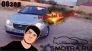 Обзор Hyundai Elantra 2008 г смотреть