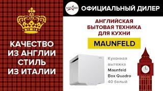 Мебельная фабрика Lizzaro - Кухонная вытяжка Maunfeld Box Quadro 40 белый(, 2016-06-18T18:09:30.000Z)