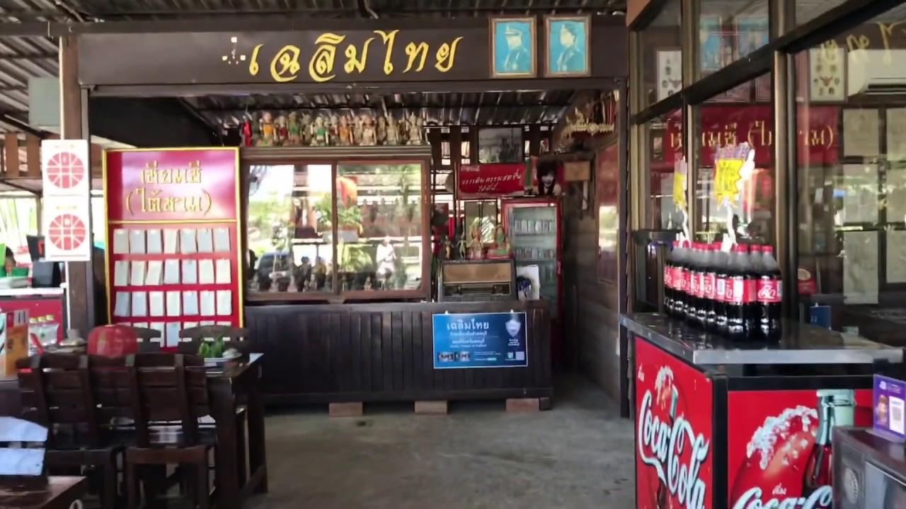 เฉลิมไทยก๋วยเตี๋ยวต้มยำ ลพบุรี - เซียมซี ใต้ชาม Chalermthai Tomyum noodle Lopburi